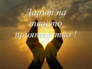 dar_na _tvoeto_priatelstvo