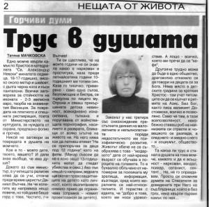 trus_v_dushata