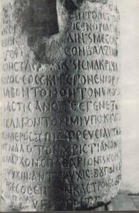 """Омуртаговата колона в църквата """"Св. Четиридесет мъченици"""" (Велико Търново)"""